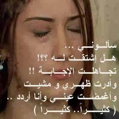 بالصور كلام حزين للحبيب , بوستات بها عبارات حزينة للعاشق 3878 11
