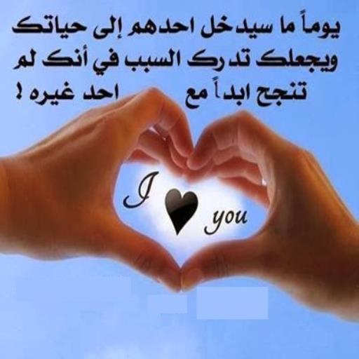 بالصور كلام حزين للحبيب , بوستات بها عبارات حزينة للعاشق 3878 12