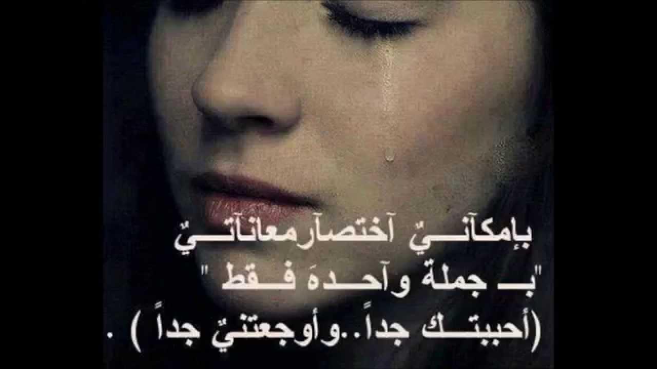 بالصور كلام حزين للحبيب , بوستات بها عبارات حزينة للعاشق 3878 2
