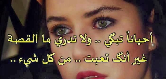 بالصور كلام حزين للحبيب , بوستات بها عبارات حزينة للعاشق 3878 4