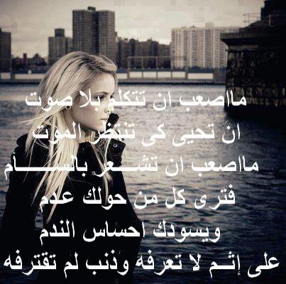 بالصور كلام حزين للحبيب , بوستات بها عبارات حزينة للعاشق 3878 5
