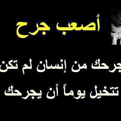 بالصور كلام حزين للحبيب , بوستات بها عبارات حزينة للعاشق 3878 7
