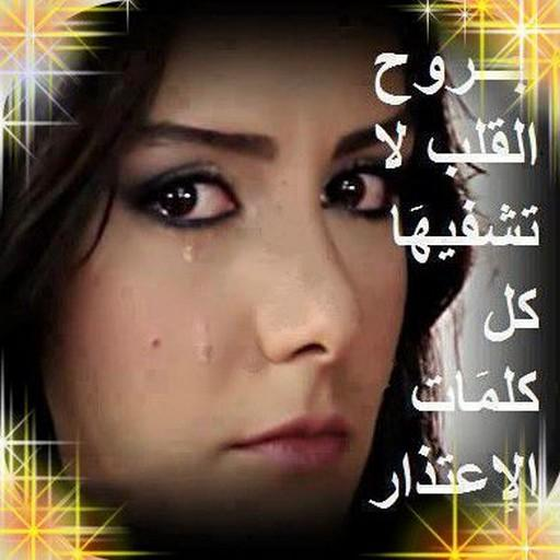 بالصور كلام حزين للحبيب , بوستات بها عبارات حزينة للعاشق 3878 9