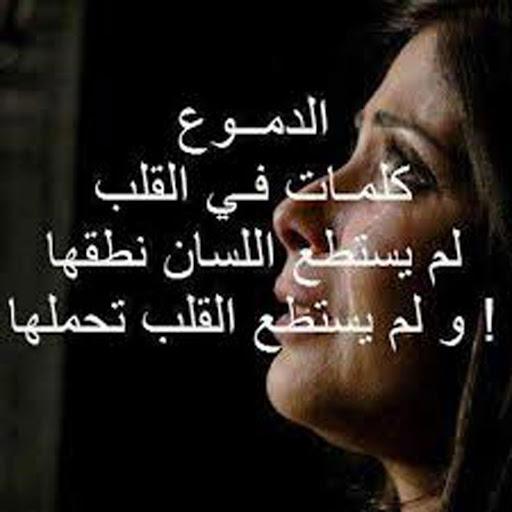بالصور كلام حزين للحبيب , بوستات بها عبارات حزينة للعاشق 3878
