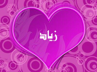 صوره معنى اسم زياد , مواصفات اسم زياد
