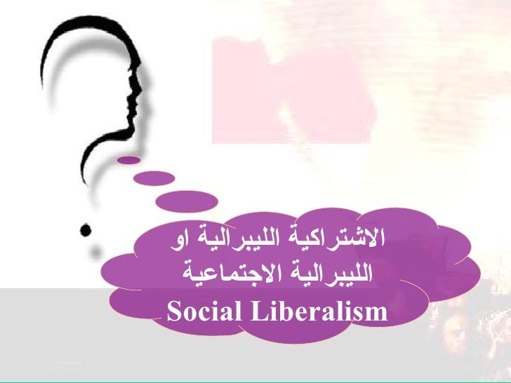 صورة معنى ليبرالي , مفهوم وخصائص الليبرالية 3893 2