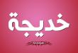بالصور صور اسم خديجة , خلفيات مزخرف فيها اسم خديجة 3906 2 110x75