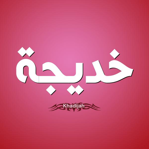 صور اسم خديجة خلفيات مزخرف فيها اسم خديجة مساء الورد