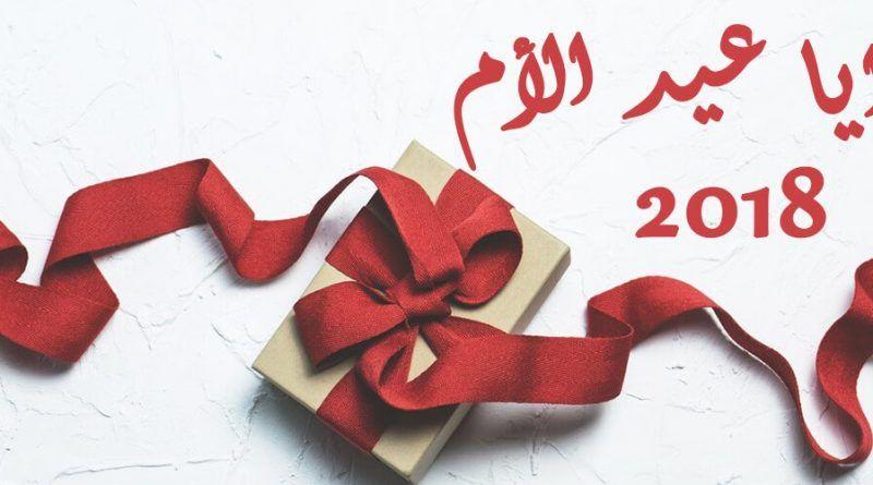 بالصور اجمل الصور عن عيد الام , اروع بطاقات لتهنئة الام في عيدها 3925 10