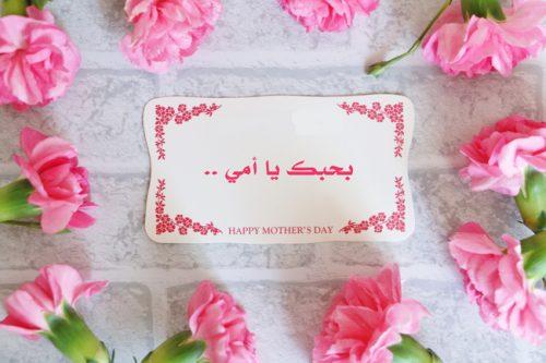 بالصور اجمل الصور عن عيد الام , اروع بطاقات لتهنئة الام في عيدها 3925 3