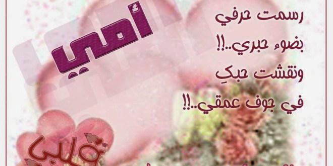بالصور اجمل الصور عن عيد الام , اروع بطاقات لتهنئة الام في عيدها 3925 7
