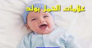 صوره اعراض الحمل بولد , علامات تبشر بالولد