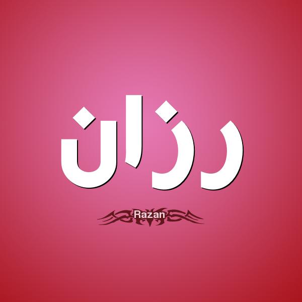بالصور معنى اسم رزان , تفسير لاسم رزان 3974 1
