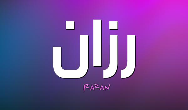 صوره معنى اسم رزان , تفسير لاسم رزان