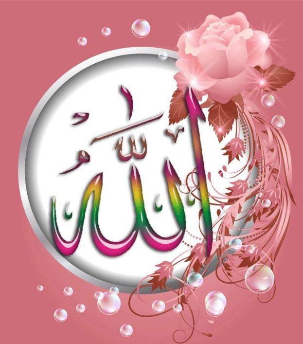 صوره صور اسم الله , صور جميلة لاسم الجلالة
