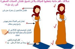 صورة تعليم الصلاة الصحيحة , كيفية اداء الصلاة