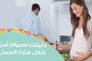 صورة الصيام للحامل , حكم الصيام للحامل