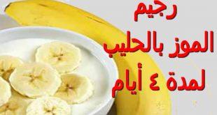 صوره رجيم الموز , رجيم سريع وامن