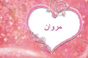 صور معنى اسم مروان , معاني متعددة لاسم مروان