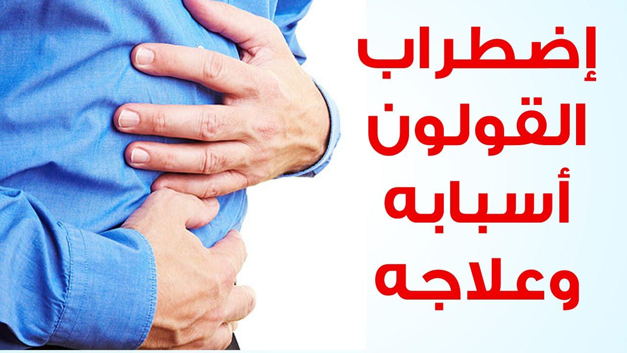 صوره اعراض القولون العصبي , مرض القولون العصبي وعلاجه