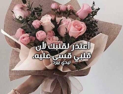 بالصور كلام اعتذار قوي , كلمه الاعتذار قوه 4089 9