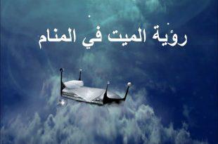 صورة اسباب عدم رؤية الميت في المنام , لماذا لا نري الميت فالمنام