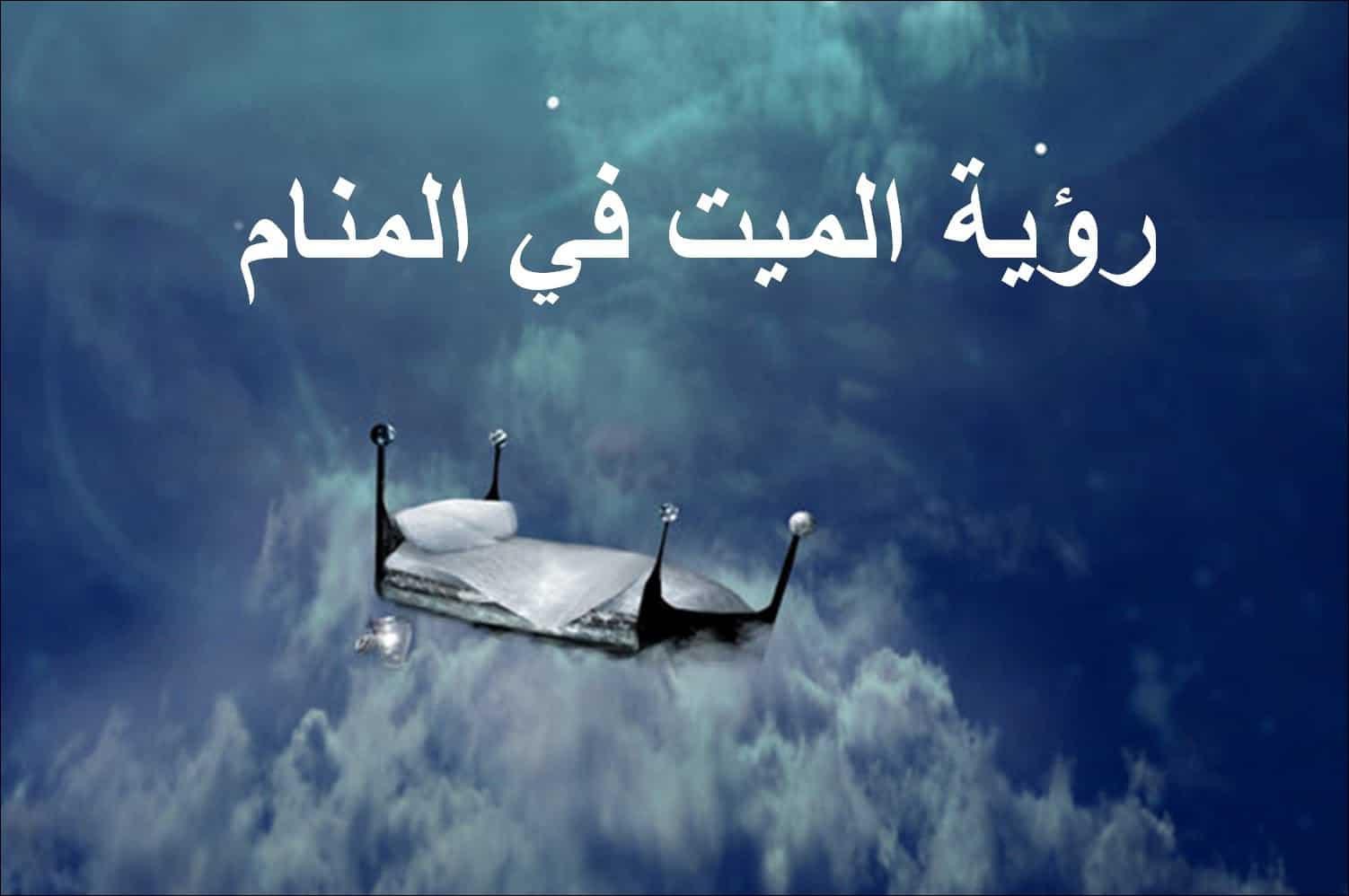 صوره اسباب عدم رؤية الميت في المنام , لماذا لا نري الميت فالمنام