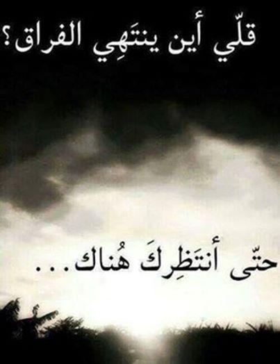 صور كلام حزين عن الفراق , كلمات حزينه للفراق