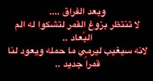 صوره كلام حزين عن الفراق , كلمات حزينه للفراق