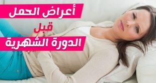 صورة متى تبدا اعراض الحمل , فى اى وقت تظهر علامات الحمل