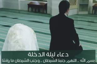 بالصور دعاء ليلة الزواج , دعاء ليله الدخله للمتزوجين 4177 1 310x205