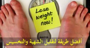 بالصور نصائح للرجيم , نصائح متعه لتقليل الوزن 4197 1 310x165