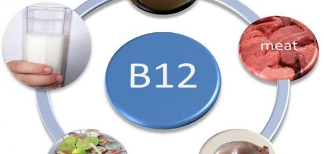 صور ما هو فيتامين b12 , تعرف على فيتامين ب12 و اهميتة لجسم الانسان