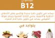 بالصور ما هو فيتامين b12 , تعرف على فيتامين ب12 و اهميتة لجسم الانسان 4370 3.jpg 110x75