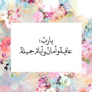 صورة اجمل الصور والعبارات الدينية , اروع الصور الدينيه والاسلاميه واجمل العبارات عليها والادعيه