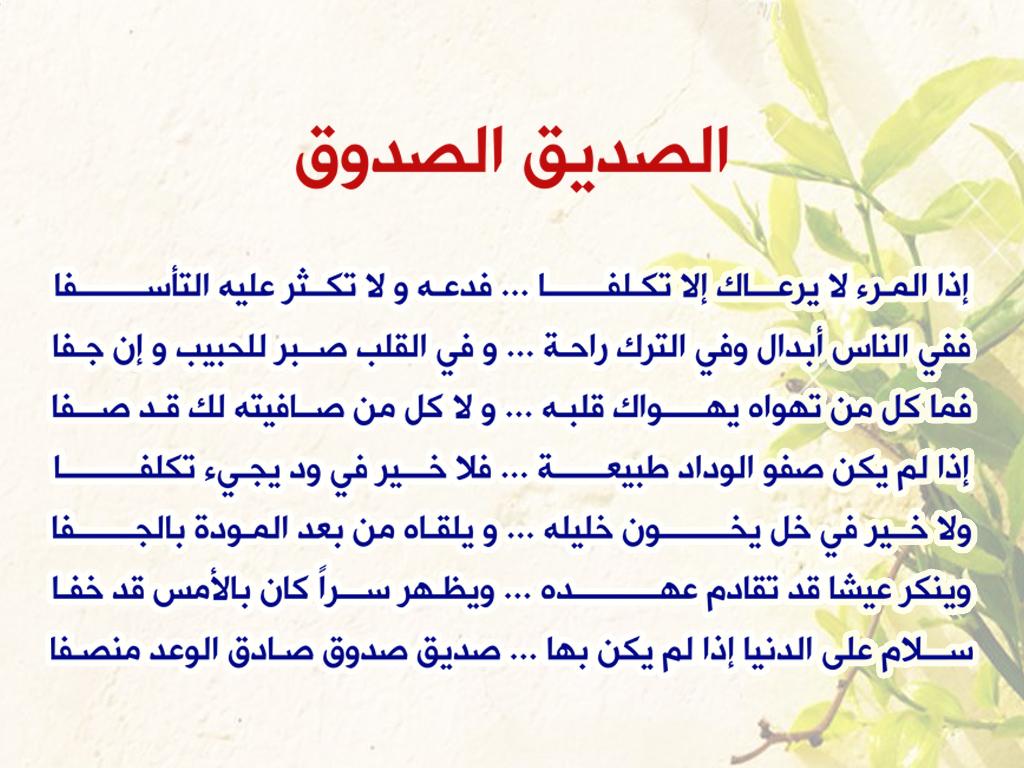 مدح صديق غالي اجمل و اصدق الكلمات فى مدح الصديق مساء الورد