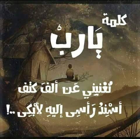 صورة اشعار حزينه قصيره , اروع الكلمات فى الشعر الحزين المؤثر