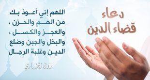 دعاء الدين , اجمل دعاء لقضاء الدين دعاء مستجاب باذن الله