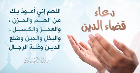 صورة دعاء الدين , اجمل دعاء لقضاء الدين دعاء مستجاب باذن الله