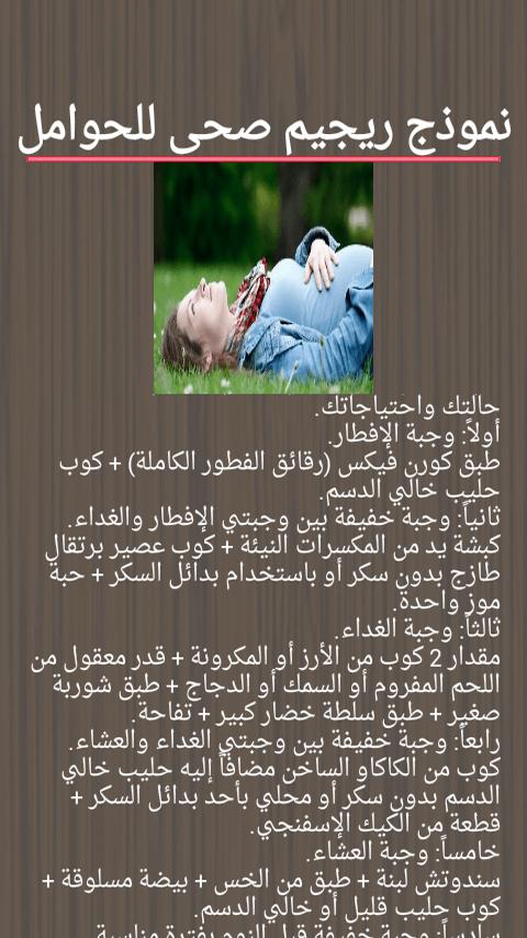 صورة رجيم للحوامل , حصريا افضل رجيم للمراه الحامل