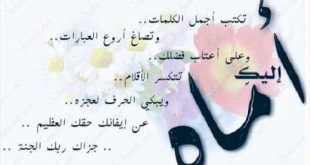 صوره قصائد مدح قويه , اقوى قصيدة و كلمات معبرة عن الام