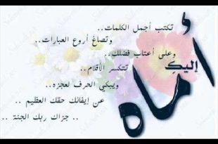 صورة قصائد مدح قويه , اقوى قصيدة و كلمات معبرة عن الام