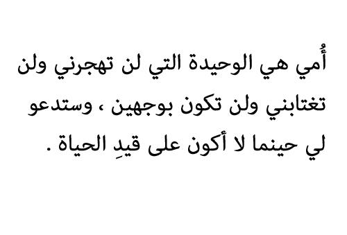 صور قصائد مدح قويه , اقوى قصيدة و كلمات معبرة عن الام
