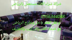 بالصور اثاث مستعمل بالرياض , شركة اثاث مستعمل فى الرياض 4561 3 300x165