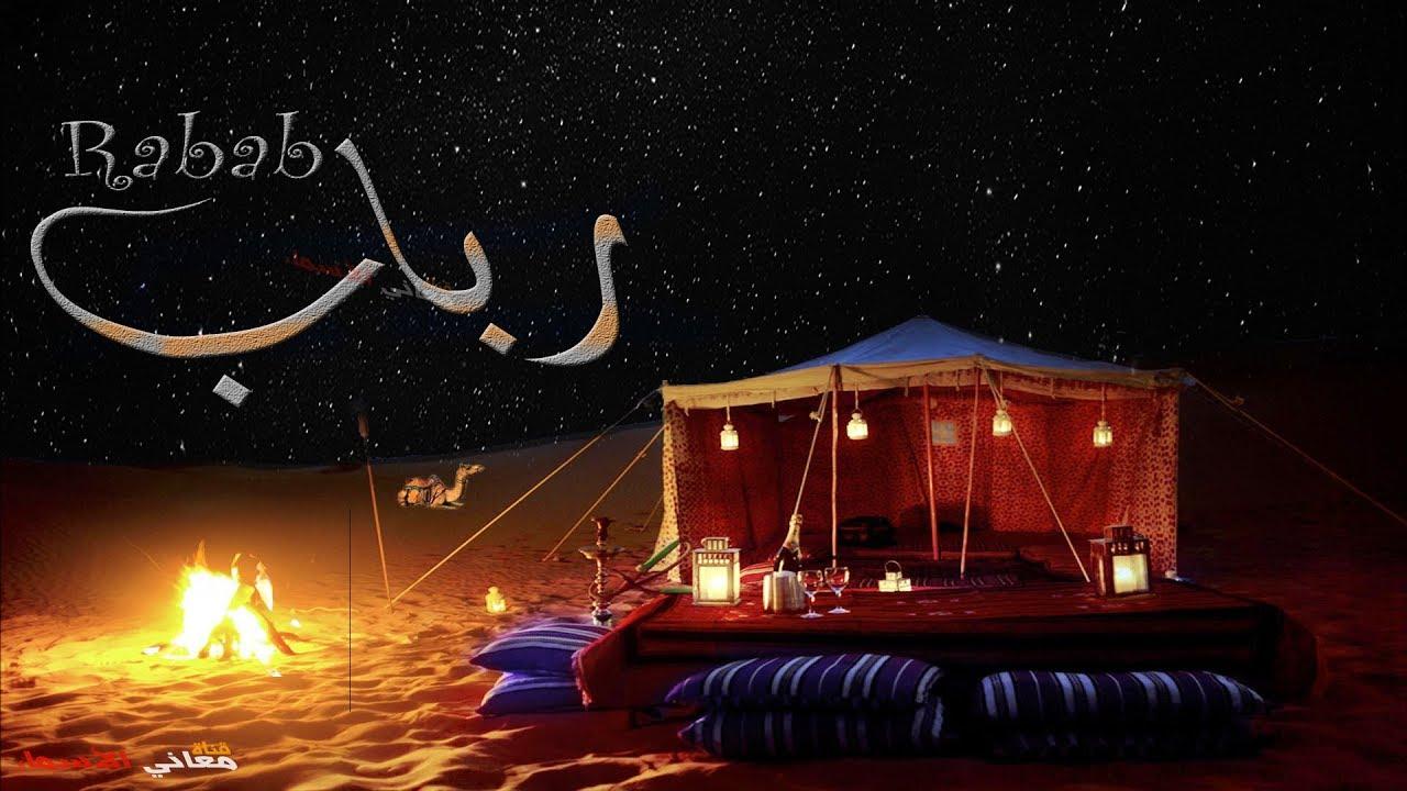 صورة معنى اسم رباب , حصريا معنى اسم رباب و صفاته
