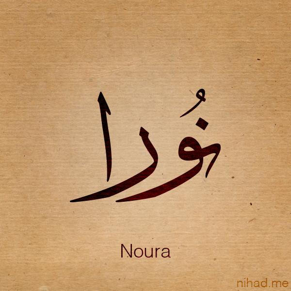 صورة معنى اسم نوره , لعيونكم معنى اسم نورة و صفات حاملة هذا الاسم