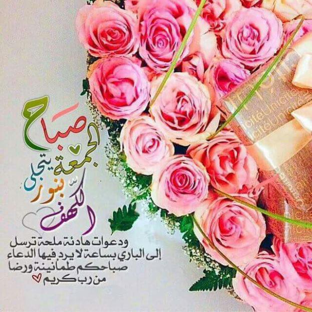 بالصور صباح الجمعه , اجمل الصور عن صباح الجمعة المباركة 4624 1