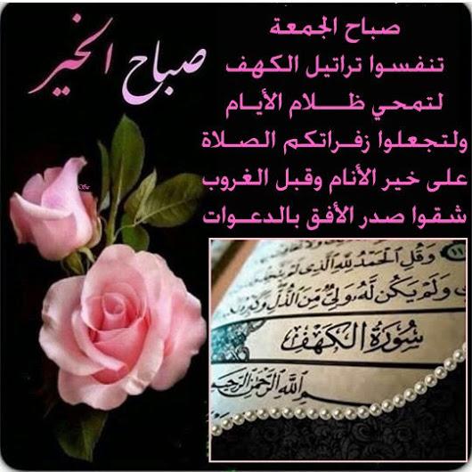 بالصور صباح الجمعه , اجمل الصور عن صباح الجمعة المباركة 4624 10