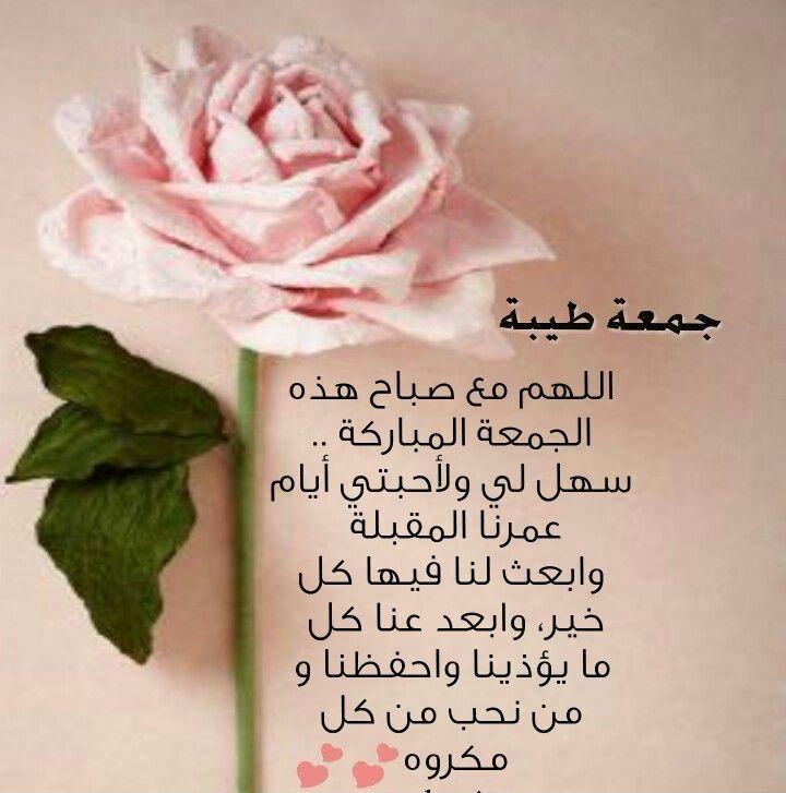 بالصور صباح الجمعه , اجمل الصور عن صباح الجمعة المباركة 4624 2