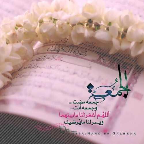 بالصور صباح الجمعه , اجمل الصور عن صباح الجمعة المباركة 4624 4